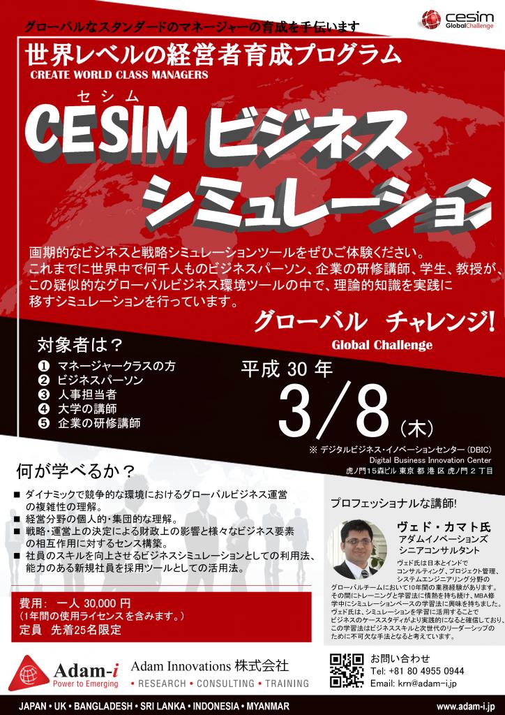 CESIM Global Challenge Program 2018