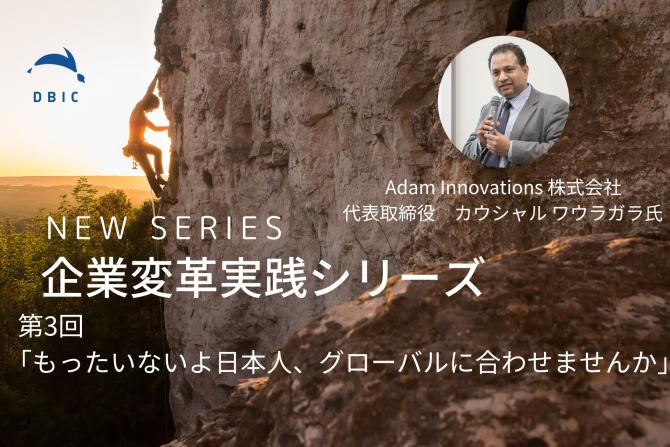企業変革実践シリーズ(第3回) オンライン開催 「もったいないよ日本人、グローバルに合わせませんか」