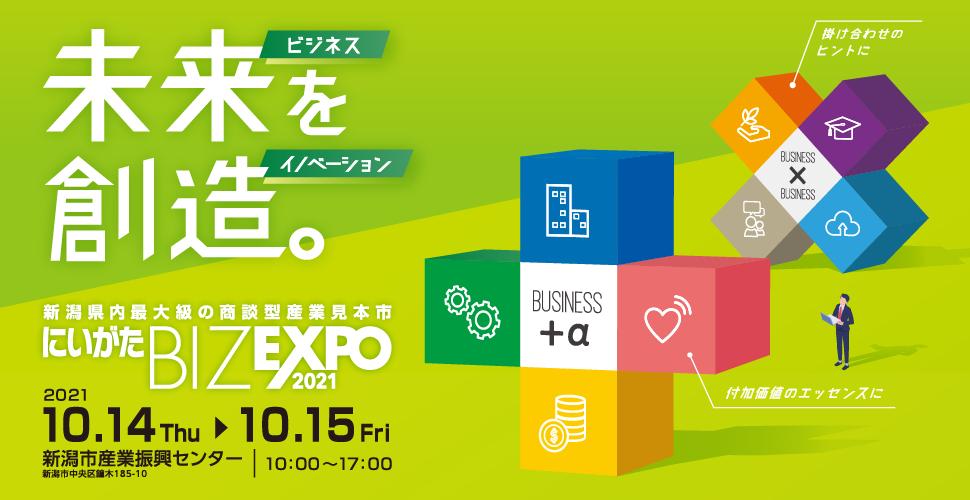 Adam-I leveraging on the Niigata BIZ Expo 2021 Platform
