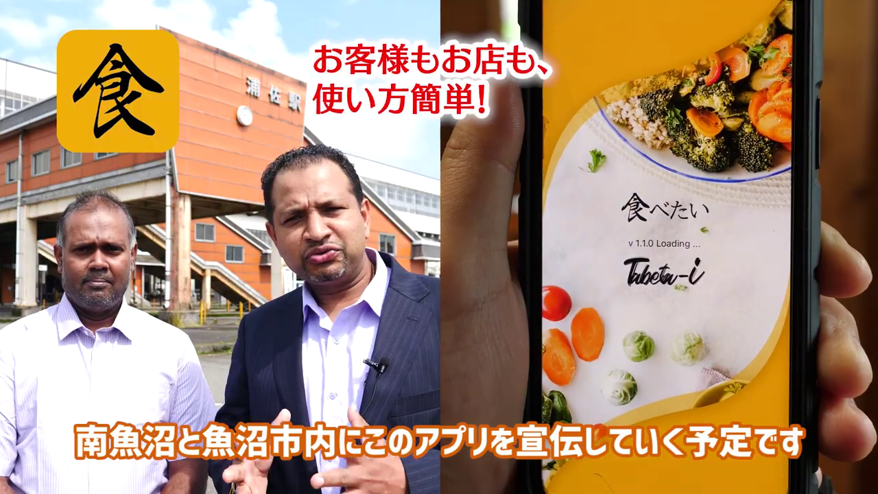 Launch of Tabetai Food Delivery company for Minamiuonuma city and environs